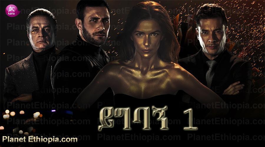 Yigbagn - Part 1 (ይግባኝ)  Kana TV Drama