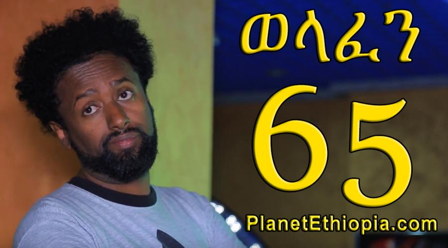 Welafen Season 5 - Part 65 (ወላፈን)