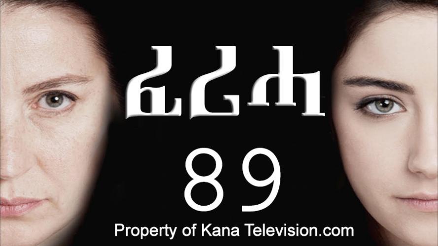 Feriha - Part 89 (ፈሪሓ) Kana TV Drama
