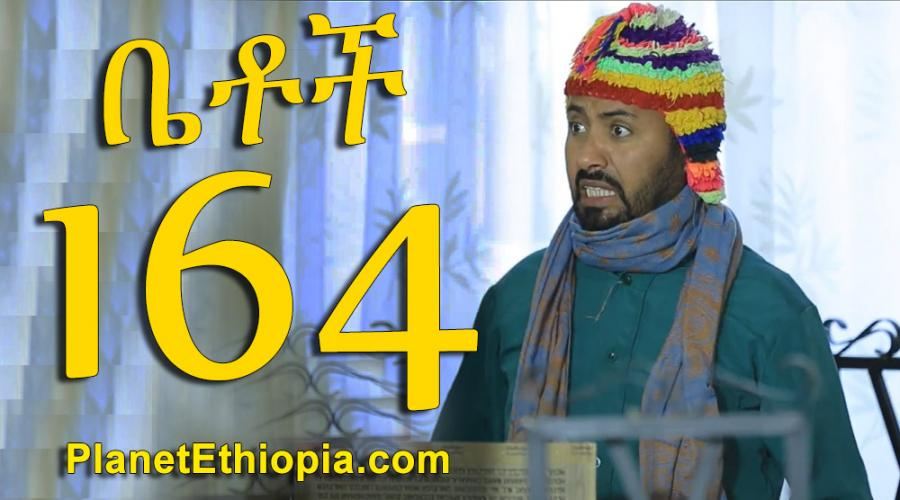 "Betoch - Part 164 (ቤቶች)  ""ምርመራ"""