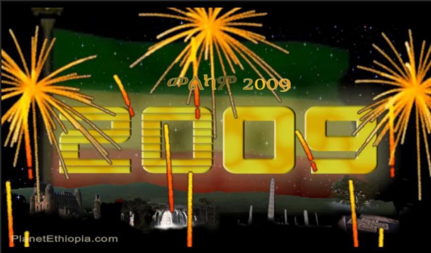 ☆ መልካም አዲስ ዓመት 2009! - Happy New Year 2009! ☆