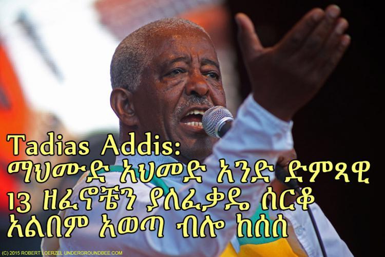 Tadias Addis: ማህሙድ አህመድ አንድ ድምጻዊ 13 ዘፈኖቼን ያለፈቃዴ ሰርቆ አልበም አወጣ ብሎ ከሰሰ -ሰይፉ ፋንታሁን ከአሜሪካ አነጋግሮታል