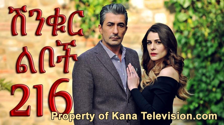 Shinkur Liboch - Part 216  (ሽንቁር ልቦች) Kana TV Drama