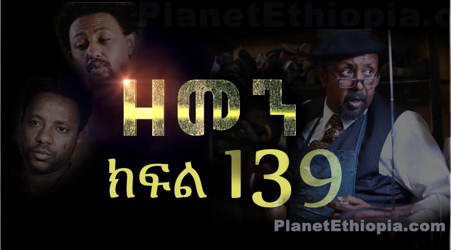Zemen - Part 139 (ዘመን)