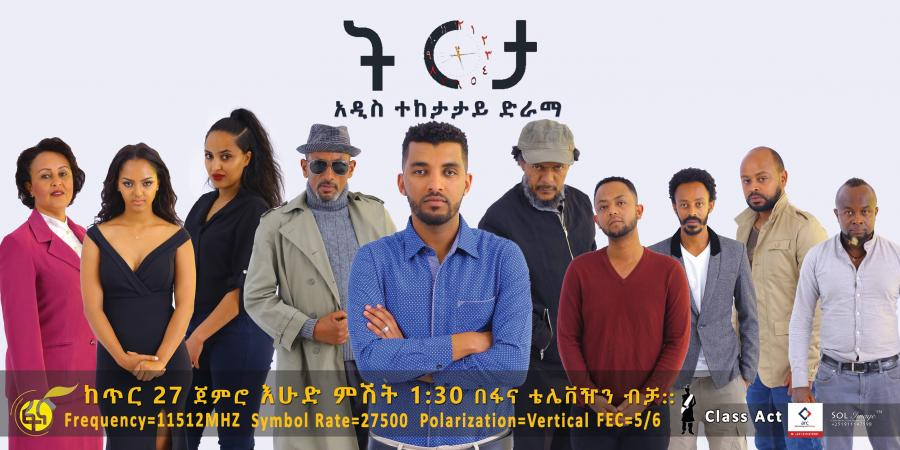 Tirita: New Fana TV Drama - ትርታ አዲስ ተከታታይ የቴሌቪዥን ድራማ በፋና ቴሌቪዥን