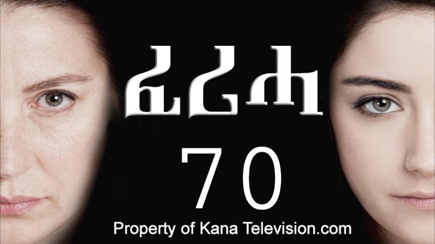 Feriha - Part 70  (ፈሪሓ)  Kana TV Drama