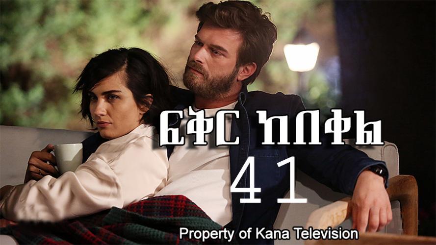 Fikir Kebekel - Part 41  (ፍቅር ከበቀል) Kana TV Drama