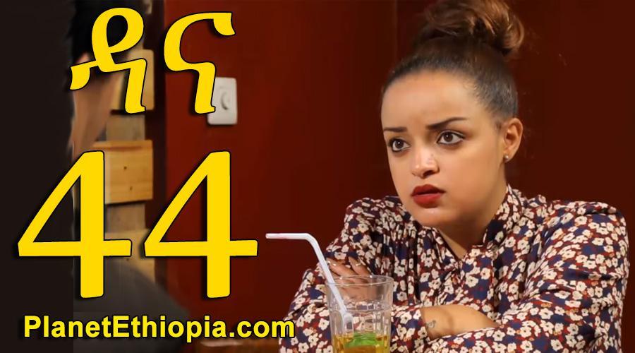 Dana Season 4 - Part 44 (ዳና)