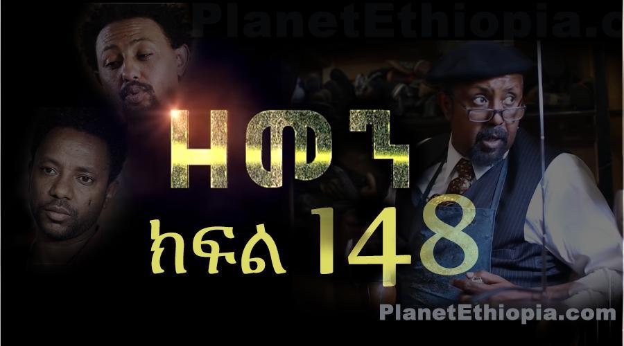 Zemen - Part 148 (ዘመን)