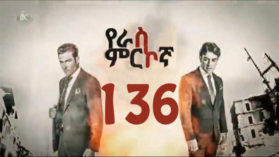 Yeras Mirkogna - Part 136   (የራስ ምርኮኛ) Kana TV Drama