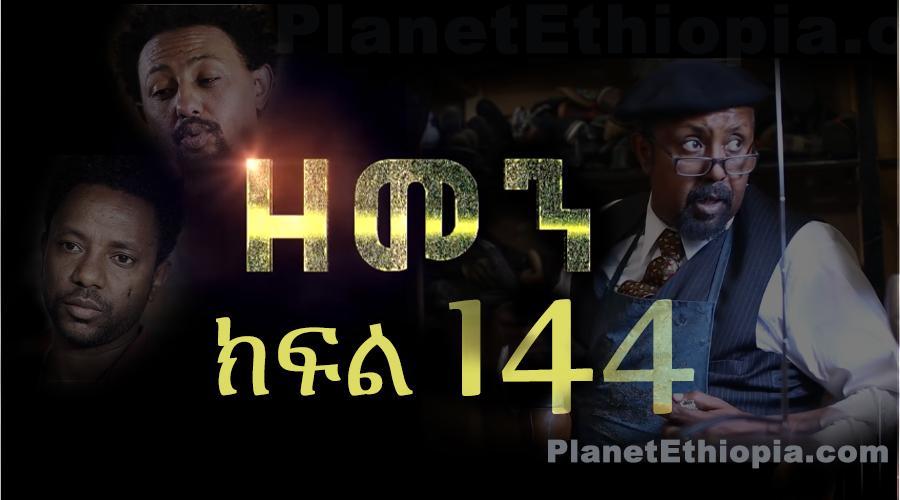 Zemen - Part 144 (ዘመን)