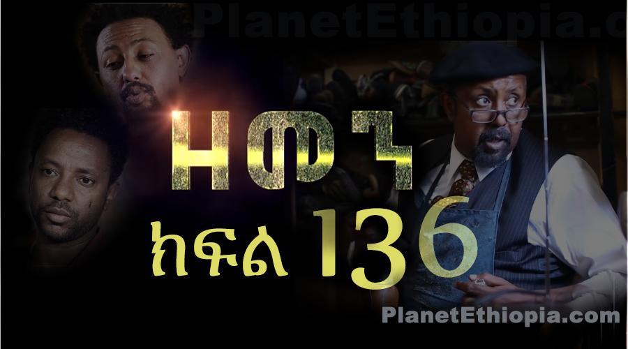 Zemen - Part 136 (ዘመን)