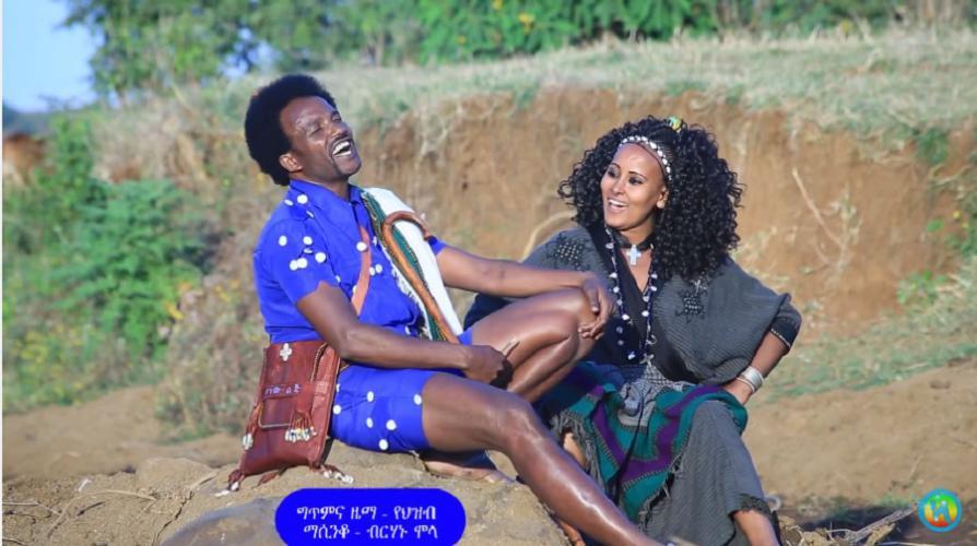 Mekuanent  Melesse & Aster Wolde - Almazu  አልማዙ  (Agew Amharic)