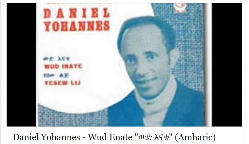 "Daniel Yohannes - Wud Enate ""ውድ እናቴ"" (Amharic)"