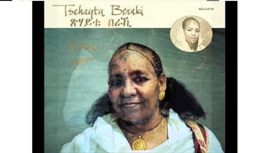 Tsehaytu Beraki - Mijemerya Fikri  ምጀመርያ ፍቅሪ (Eritrean Tigrigna)