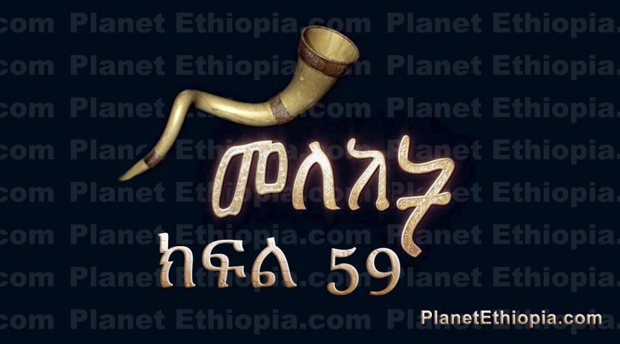 Meleket Season 2 - Part 59 (መለከት)