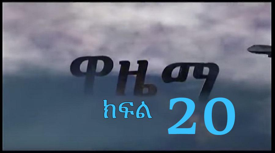 Wazema - Part 20  (ዋዜማ)