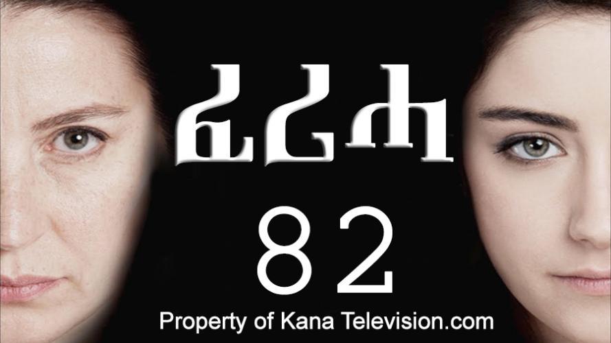 Feriha - Part 82  (ፈሪሓ) Kana TV Drama