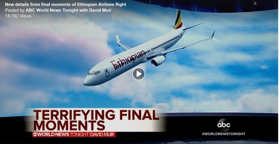 Flight ET302 ካፒቴን ያሬድ ጌታቸው ወደ አውሮፕላን ማረፍያው ለመመለስ ለመጨረሻ ጊዜ ያስተላለፈው የጭንቀት ጥሪና: በወቅቱ አውሮፕላኑ ያሳየው ያልተለመ