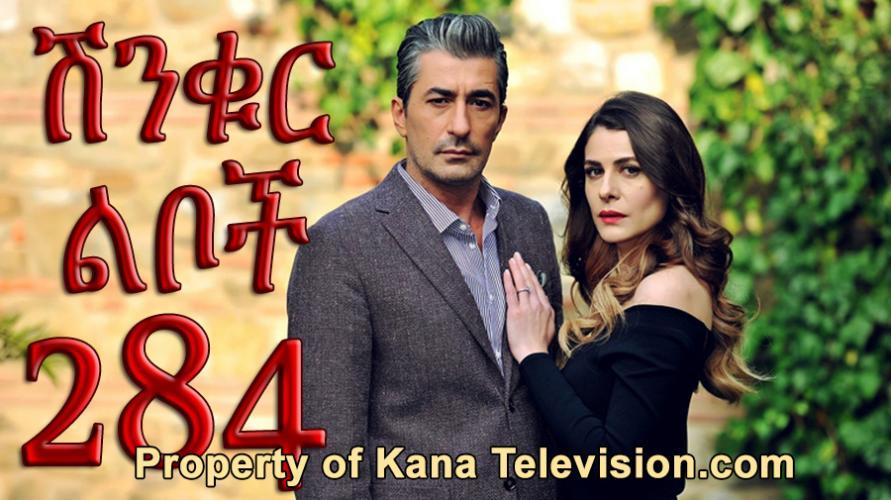 Shinkur Liboch - Part 284 (ሽንቁር ልቦች) Kana TV Drama