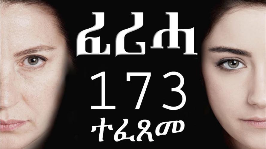Feriha - Part 173  (ፈሪሓ) Kana TV Drama ተፈጸመ
