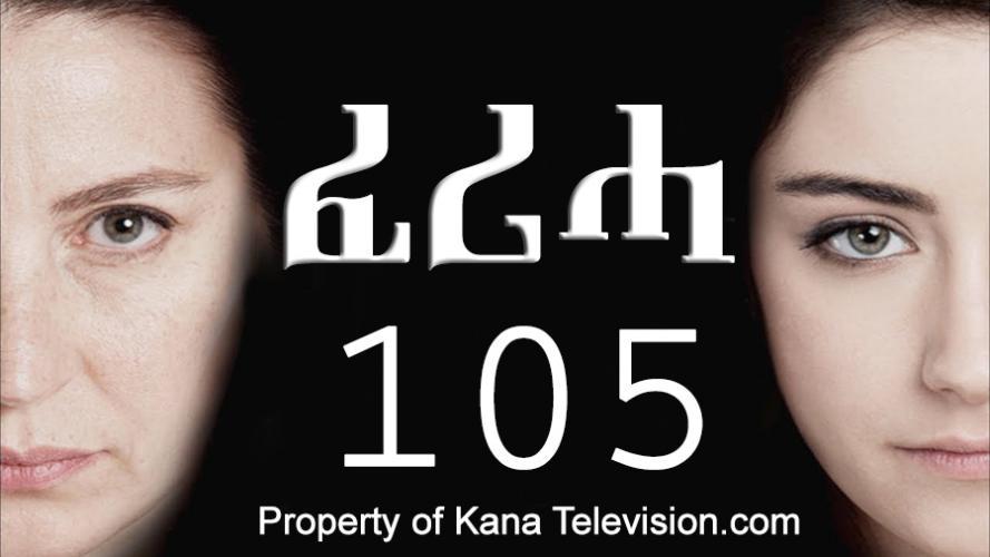 Feriha - Part 105   (ፈሪሓ)  Kana TV Drama