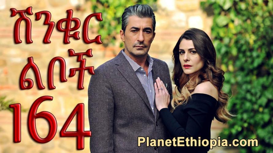Shinkur Liboch - Part 164  (ሽንቁር ልቦች) Kana TV Drama
