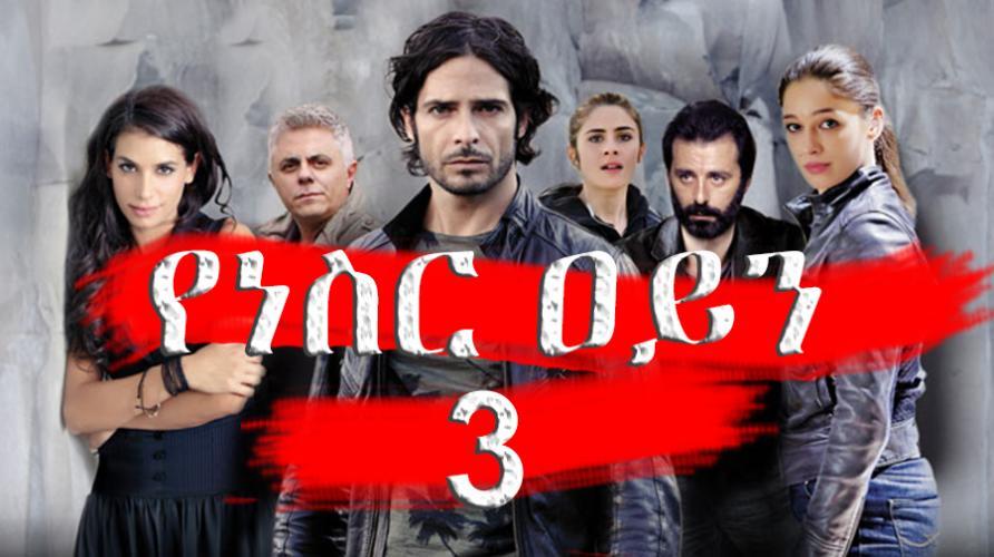 Yenesir Ayn Season 3 - Part 3 (የነስር ዐይን) Kana TV Drama