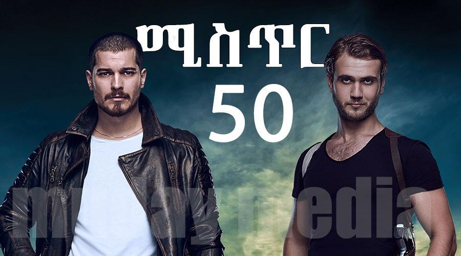 Mistir - Part 50 (ሚስጥር) Kana TV Drama
