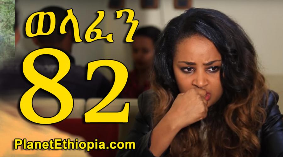Welafen Season 4 - Part 82  (ወላፈን)