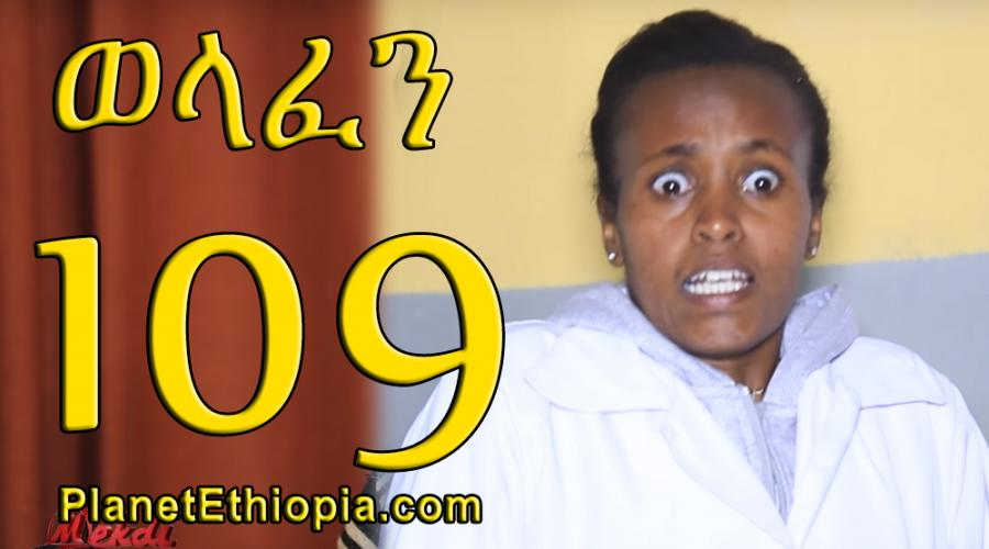 Welafen Season 4 - Part 109  (ወላፈን)