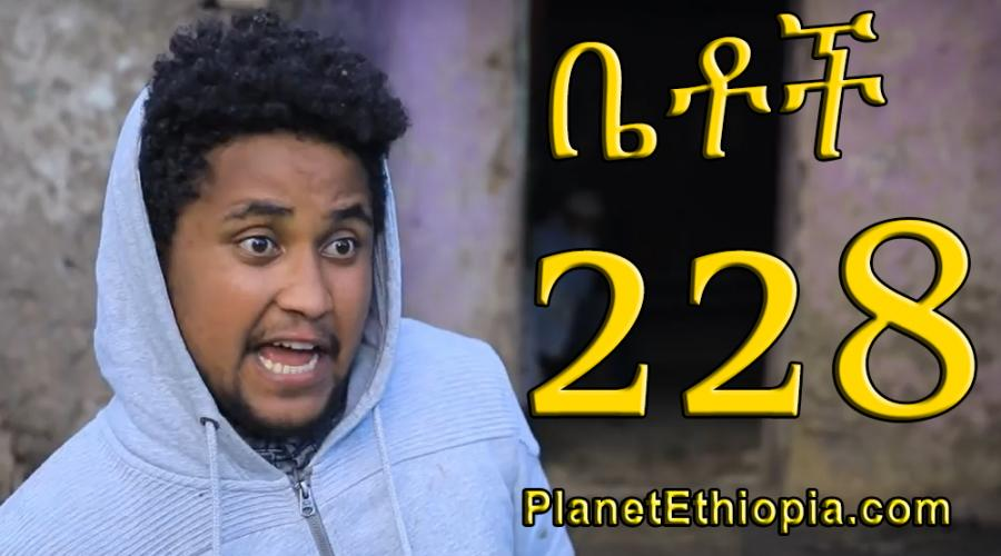 "Betoch - Part 228  (ቤቶች)   ""ጥሪው"""