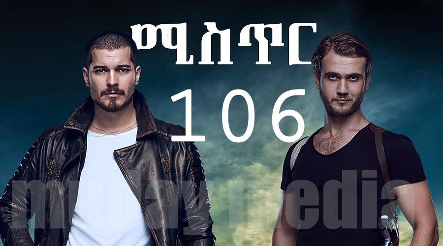 Mistir - Part 106 (ሚስጥር) Kana TV Drama