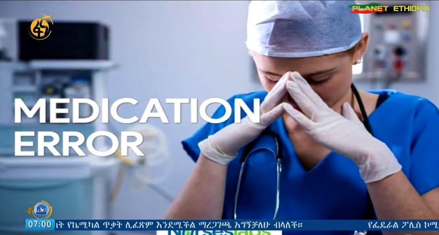 Medical Errors in Addis Abeba are Rising - የህክምና ስህተት በአዲስ አበባ አሳሳቢ ሆኗል