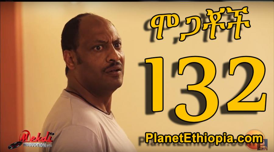 Mogachoch Season 6 - Part 132 (ሞጋቾች)