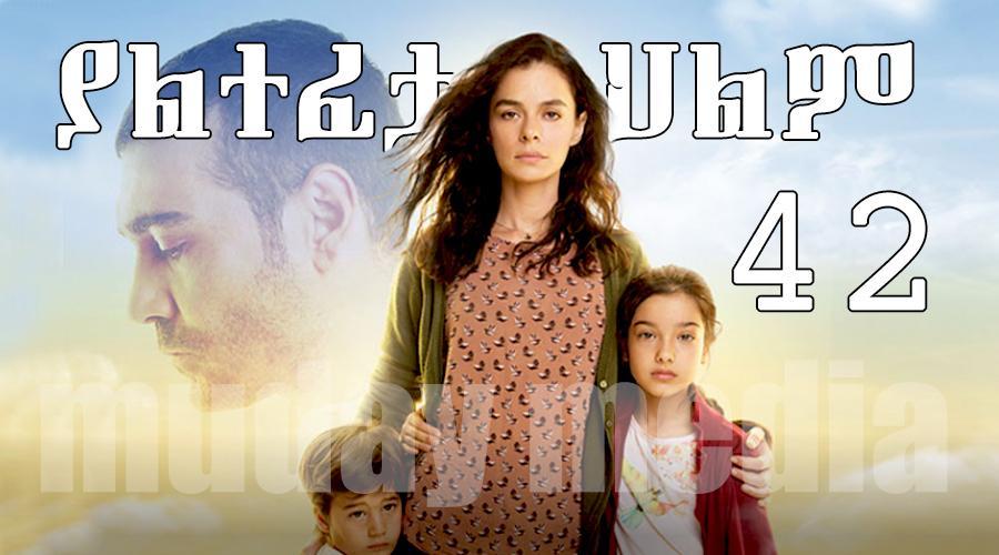 Yaltefeta Hilm - Part 42 (ያልተፈታ ህልም) Kana TV Drama