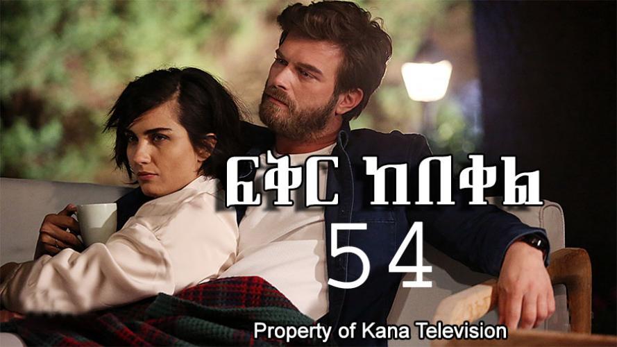 Fikir Kebekel - Part 54  (ፍቅር ከበቀል) Kana TV Drama