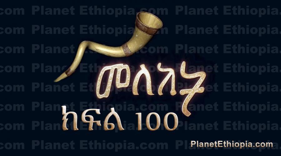Meleket Season 2 - Part 100 (መለከት)
