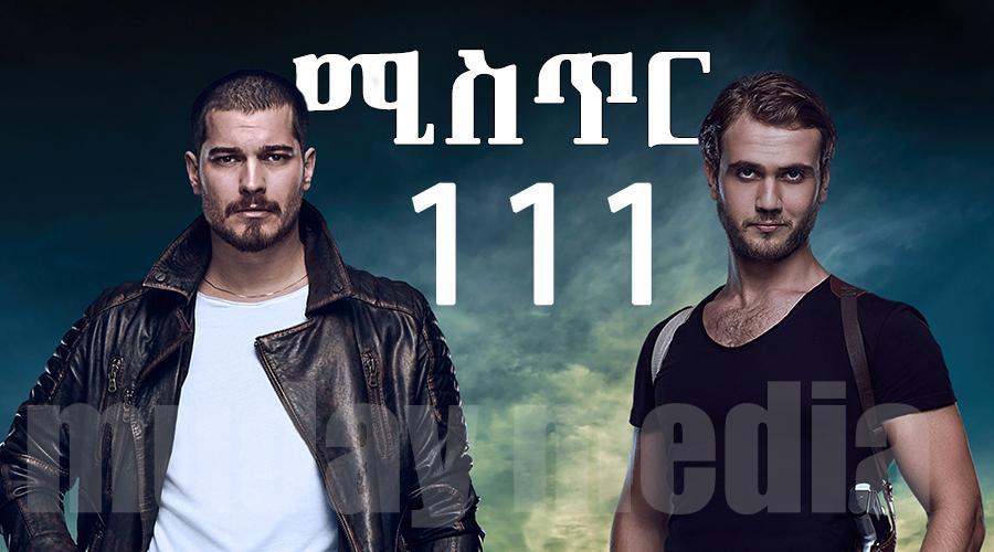 Mistir - Part 111 (ሚስጥር) Kana TV Drama