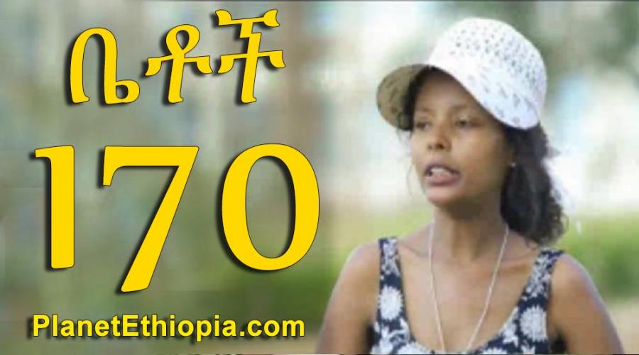 "Betoch - Part 170  (ቤቶች) ""አሶሳ"""