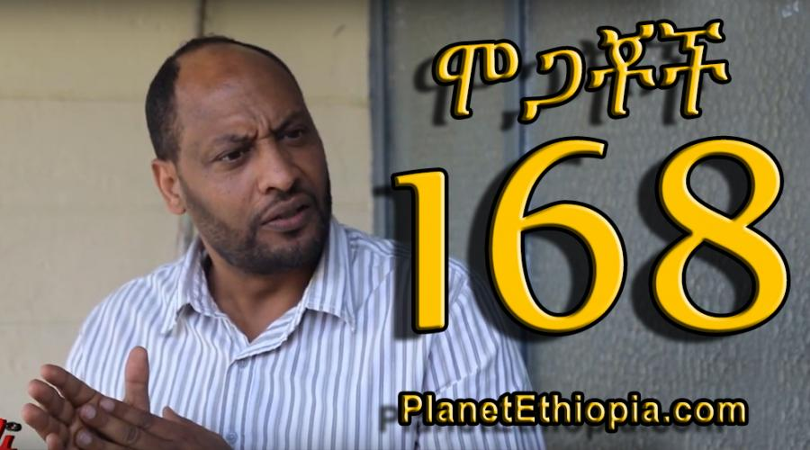 Mogachoch Season 7 - Part 168 (ሞጋቾች)