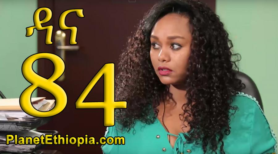 Dana Season 5 - Part 84 (ዳና)
