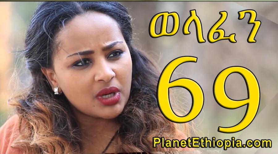 Welafen Season 5 - Part 69 (ወላፈን)