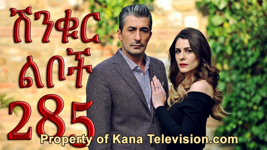 Shinkur Liboch - Part 285 (ሽንቁር ልቦች) Kana TV Drama