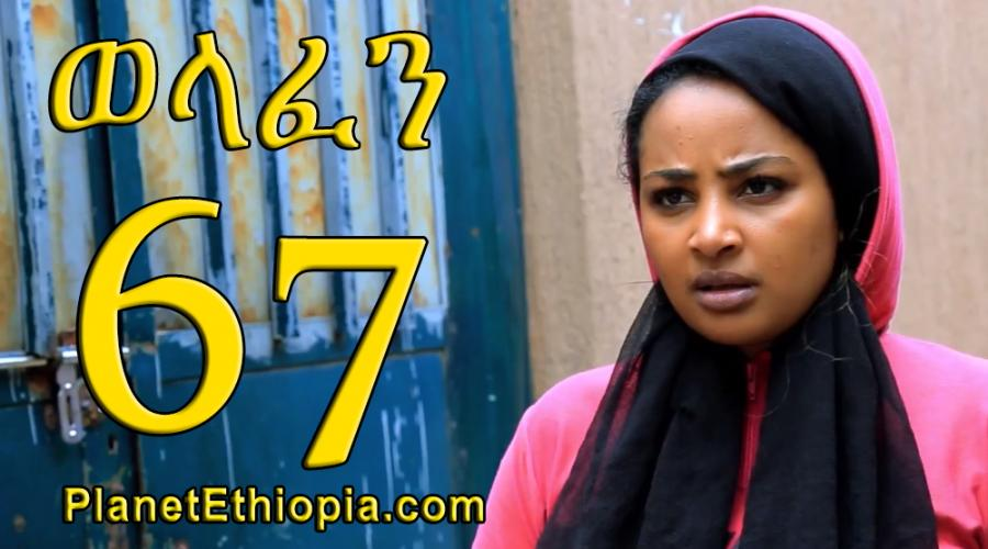 Welafen Season 5 - Part 67 (ወላፈን)
