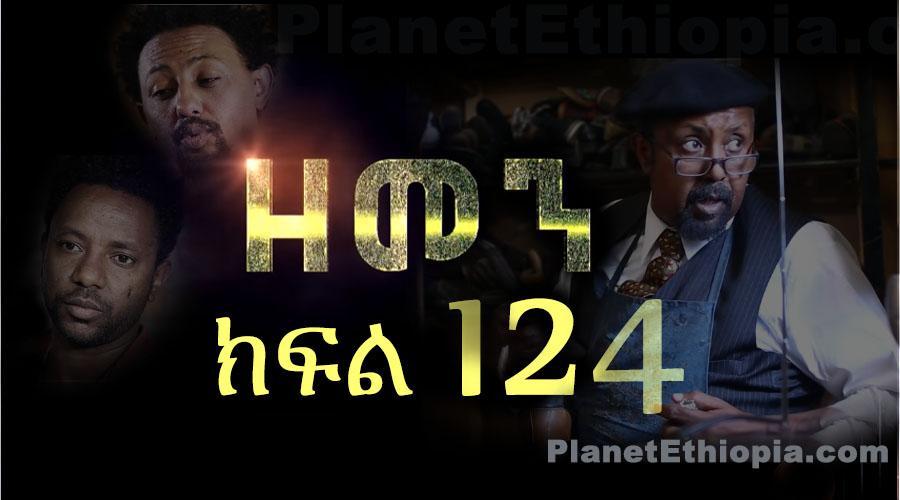 Zemen - Part 124  (ዘመን)