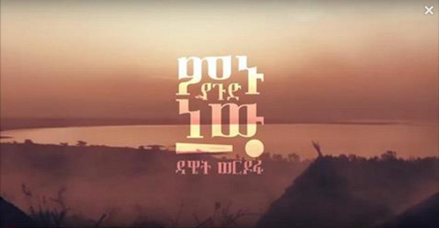 Dawit Wordofa - Minu Yegud New ምኑ የጉድ ነው  (Amharic)