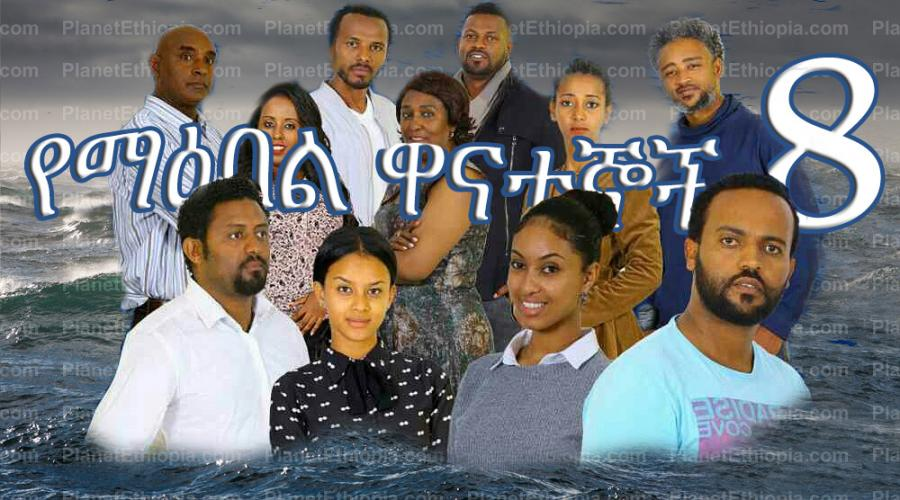 Yemeabel Wanategnoch - Part 8 (የማዕበል ዋናተኞች)