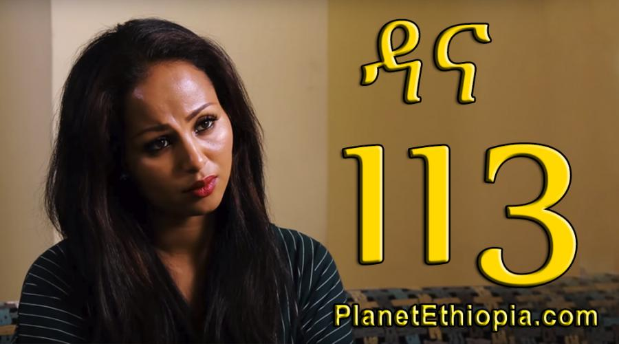 Dana Season 15 - Part 113  (ዳና)