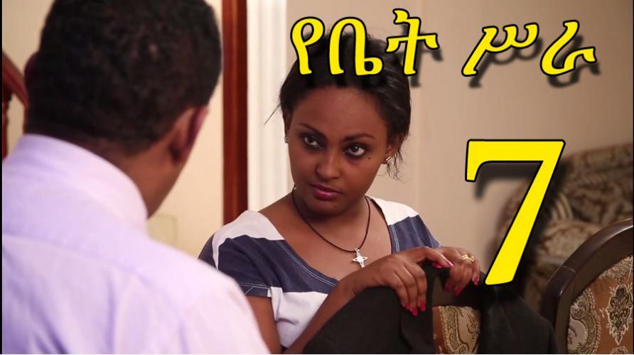 Yebet Sira -  Part 7  (የቤት ስራ)